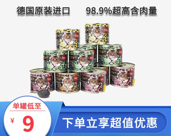 [新人3人团]德国O'Canis小豹纹无谷全猫主食罐200g*12罐多口味组合装