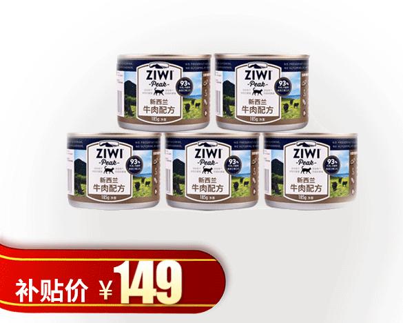 巅峰牛肉全猫主食罐185g*5罐组合装