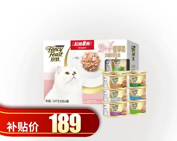 泰国进口珍致猫罐头85g*24罐混合口味