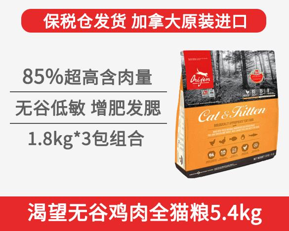 [直接买]正品无标!Orijen渴望鸡肉全猫粮5.4kg(1.8kg*3包)