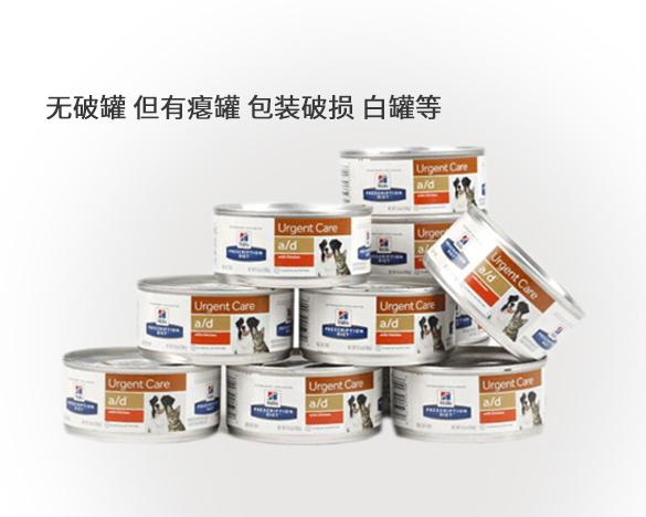 希尔斯猫犬通用a/d罐156g*10罐(污损/瘪罐)