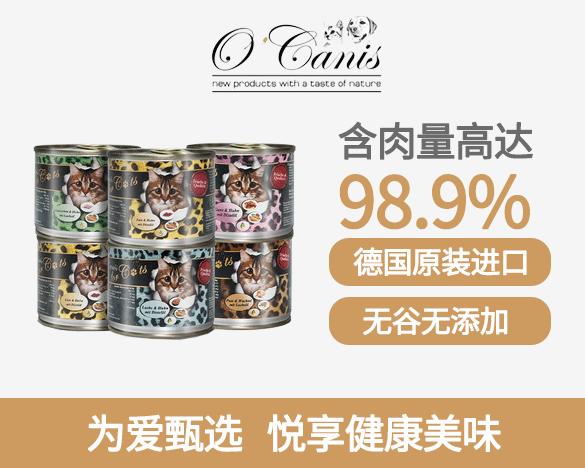 德国O'Canis小豹纹无谷全猫主食罐200g*6罐 多口味随机组合