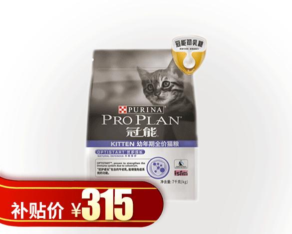 冠能幼猫全价猫粮7Kg(孕猫可用)