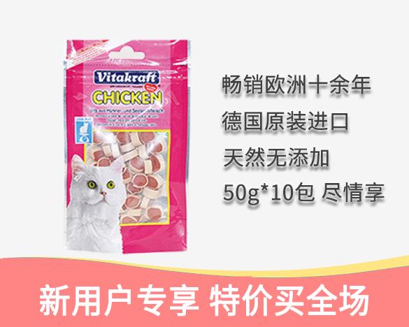 德国Vitakraft卫塔卡夫 猫零食鸡肉寿司50g*10包