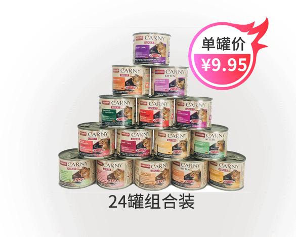 [直接买]德国Animonda卡尼成猫200g*24罐,12口味