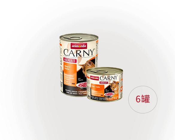 [可用券]德国Animonda卡尼成猫牛肉鸡肉200G*6罐