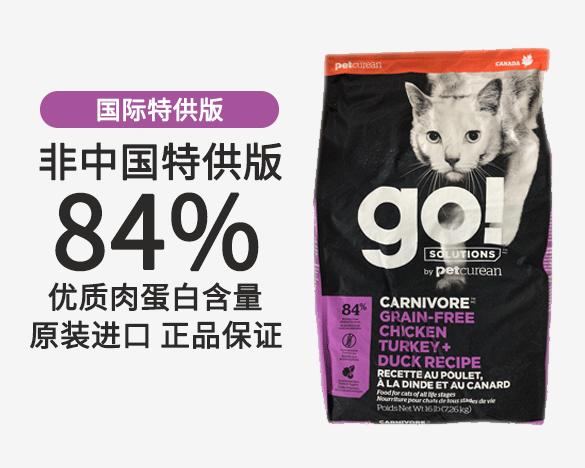 [直接买]正品无标!GO九种肉无谷全猫粮16磅(8磅*2包)